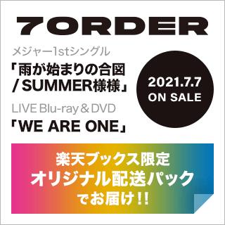 7ORDER メジャー 1st シングル「雨が始まりの合図 / SUMMER様様」LIVE Blu-ray & DVD「WE ARE ONE」 2021.7.7 ON SALE