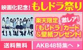 もしドラ祭り【AKB48特集】