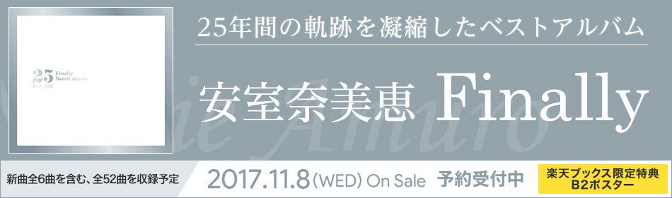 安室奈美恵 ベスト・アルバム 『Finally』 2017.11.8 On Sale