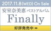 安室奈美恵ベスト・アルバム+ニュー・アルバムといえるボリューム!