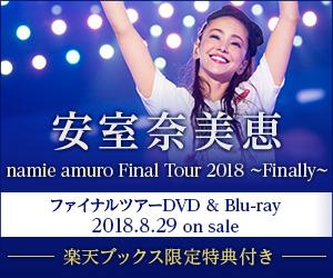 【安室奈美恵】ファイナルツアーDVD&Blu-ray予約開始!