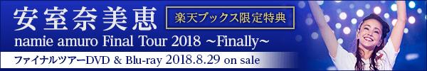 安室奈美恵、最後の作品となるラストドームツアー 8/29発売!