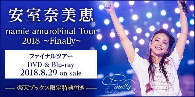8/29発売決定!安室奈美恵、ラストドームツアーDVD&Blu-ray