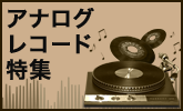 アナログレコード特集!