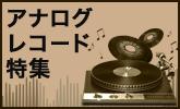 J-POP、洋楽ロック・ポップス、ジャズ、輸入盤まで。アナログレコード特集!