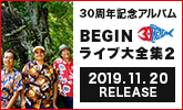 BEGINライブ大全集11/20発売!