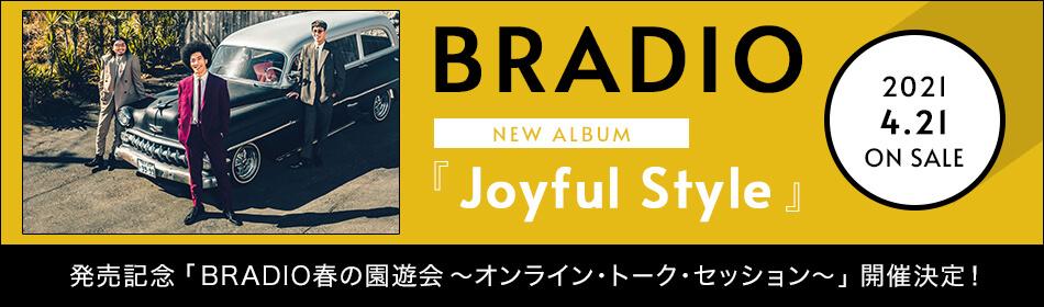 BRADIO NEW ALBUM『Joyful Style』2021.4.21 ON SALE 究極ベストなメジャー2ndオリジナルフルアルバムが遂に完成!