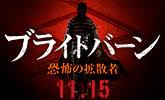 映画『ブライトバーン/恐怖の拡散者』11.15公開