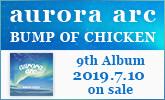 約3年5カ月ぶりニューアルバム「aurora arc」7/10発売!