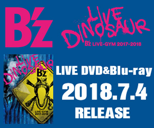 7/4発売 B'zアルバムツアーDVD&ブルーレイ