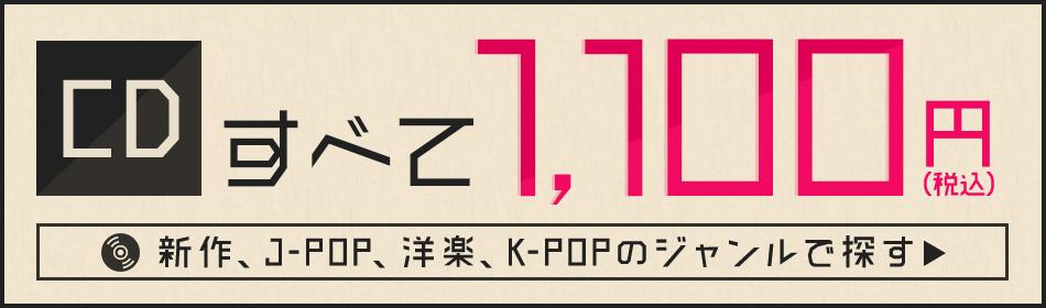 CDすべて1,100円
