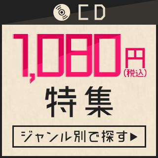 CD1,080円税込特集