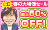 春の大特価セール  最大50%OFF!