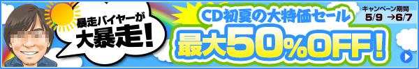 【CD 初夏の大特価セール】いきもの、まゆゆ、TUBEなど最大50%OFF!