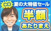 CD夏の特価セールがキターー!!