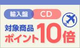 輸入盤CDポイント10倍!