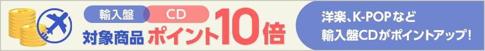 [CD] ポイント10倍