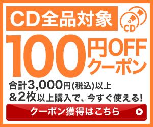 CD全商品対象 2枚以上&合計3,000円(税込)以上購入で100円OFFクーポン