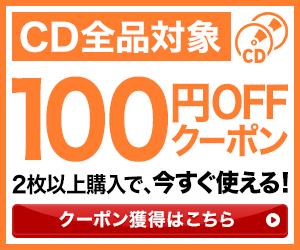 CD全商品対象 2枚以上で100円OFFクーポン