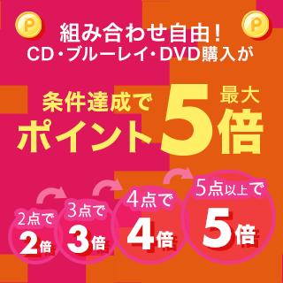 DVD・ブルーレイ・CD、ポイントアップキャンペーン!ポイント最大5倍!