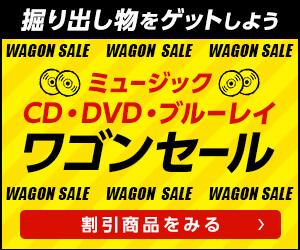 ミュージックCD・DVD・ブルーレイ ワゴンセール開催中!