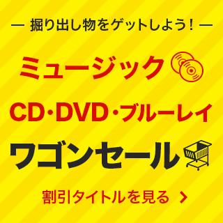 ミュージックCD・DVD・Blu-ray・アナログ盤ワゴンセール
