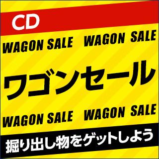 CD ワゴンセール