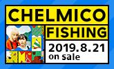 メジャー第2弾アルバム『Fishing』8/21発売!