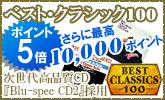 ベスト・クラシック100 ポイント5倍キャンペーン
