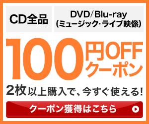 CD、ミュージック・ライブ映像 100円OFFクーポン