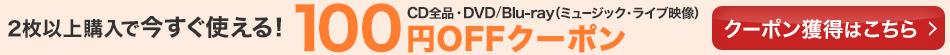 CD&ミュージック・ライブ 2枚以上購入で100円OFFクーポン