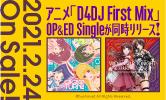 DJライブ×アニメ×ゲームのD4DJ