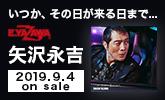 7年ぶりの待望のニューアルバム 9/4発売決定!
