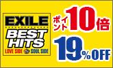 EXILEベストアルバムが19%OFF&ポイント10倍!