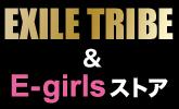 EXILE & E-girls ストア