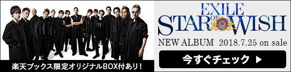 EXILE ストア STAR OF WISH