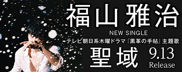 32nd Single「聖域」 テレビ朝日系木曜ドラマ『黒革の手帖』主題歌 2017年9月13日発売
