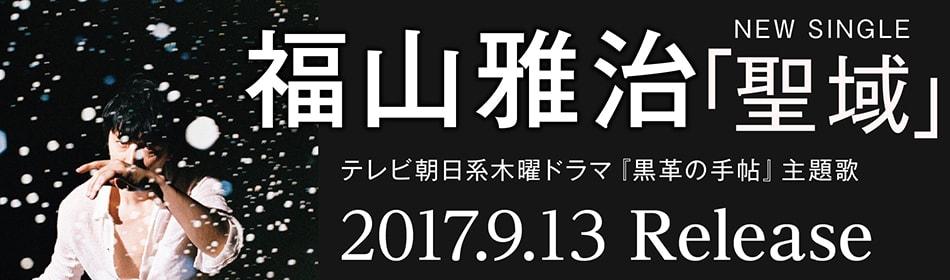 福山雅治 32nd Single「聖域」2017年9月13日発売