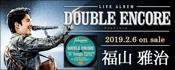福山雅治 「DOUBLE ENCORE」2019年2月6日発売