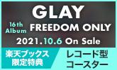 GLAY、約2年ぶりオリジナルアルバム10/6発売