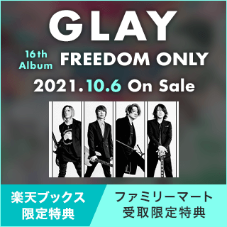 GLAY、16th Album『FREEDOM ONLY 』2021.10.6 On Sale