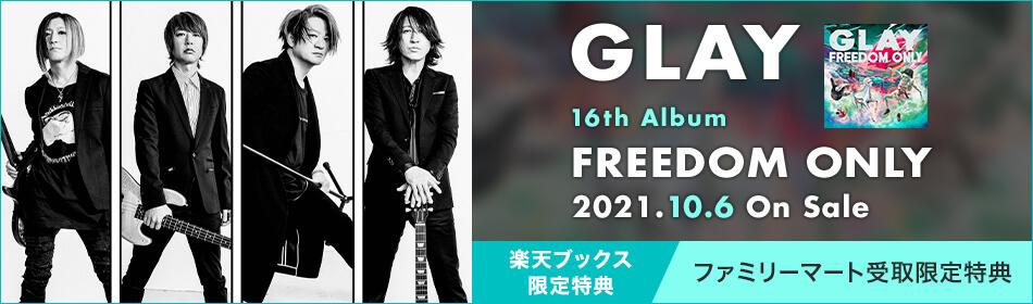GLAY 16th Album『FREEDOM ONLY』2021年10月6日発売!