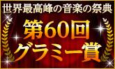 第60回グラミー賞発表!