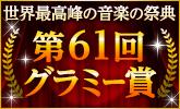 第61回グラミー賞発表!