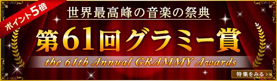 グラミー賞2/11発表
