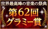 第62回グラミー賞発表!