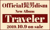 ニューアルバム『Traveler』10/9発売!!