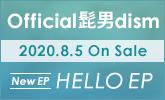 ヒゲダン、超強力EP 「HELLO EP」8/5発売!