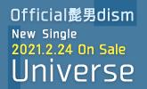 ヒゲダン、ニューシングル2/24リリース!