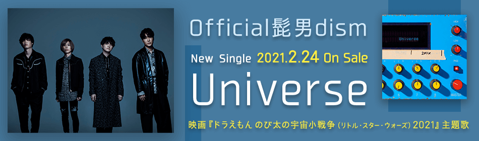 Official髭男dism New Single 「Universe」 2021.2.24 On Sale